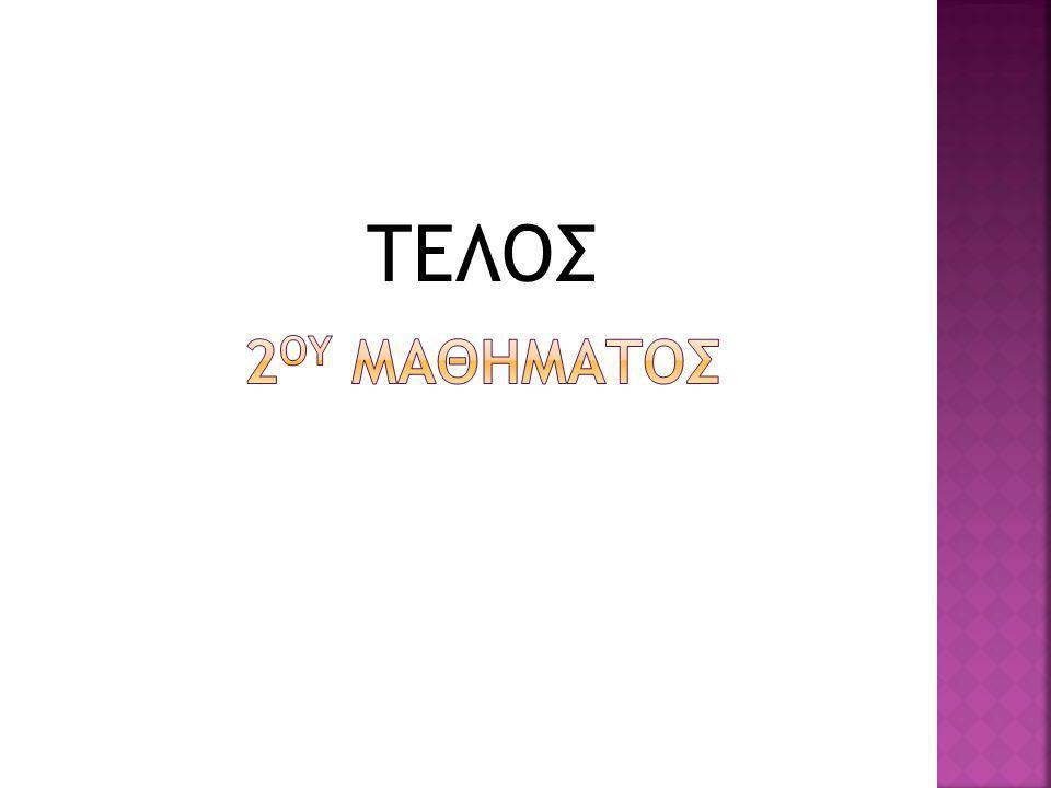 ΤΕΛΟΣ 2ΟΥ Μαθηματοσ