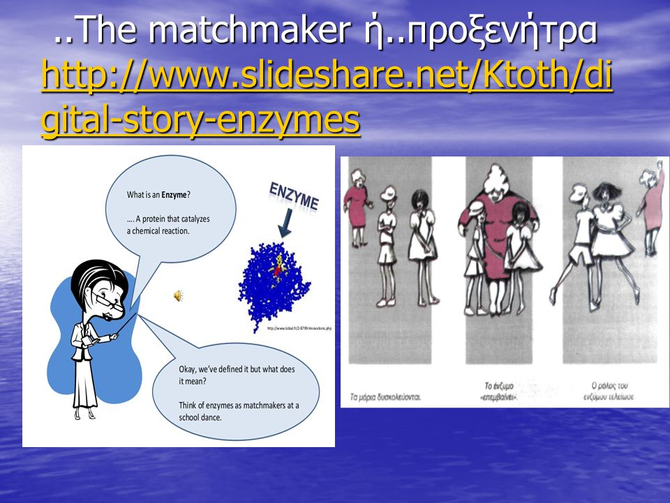 The matchmaker ή. προξενήτρα http://www. slideshare