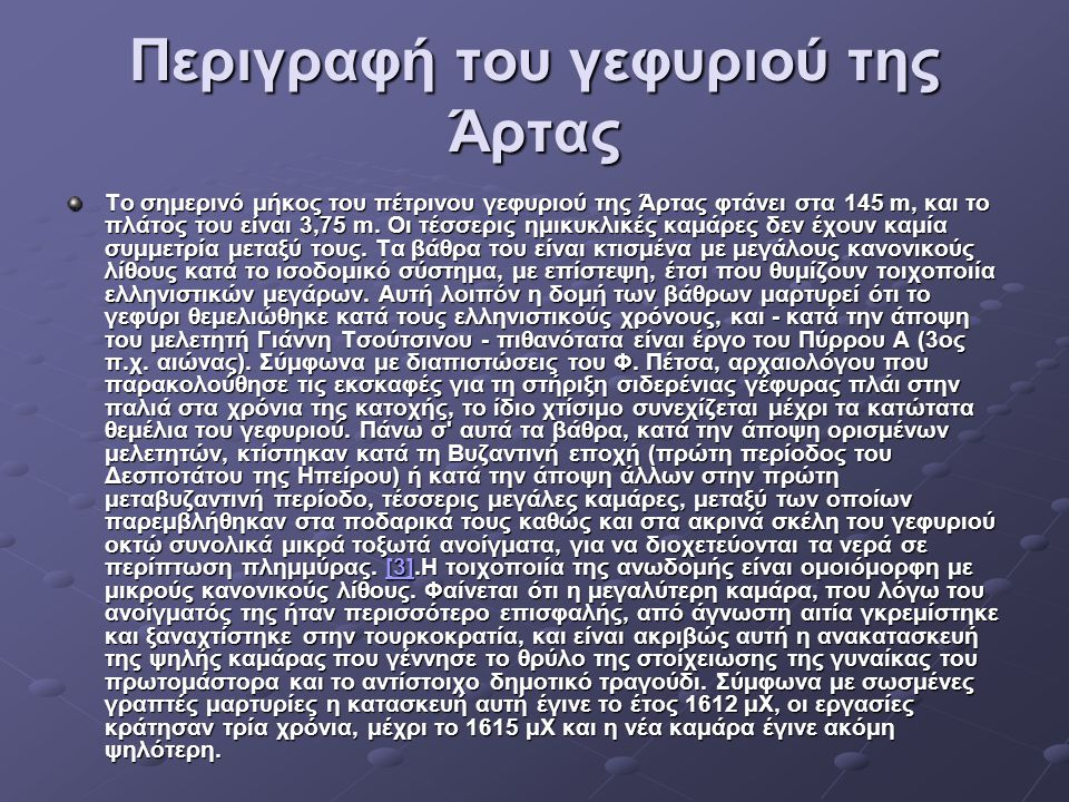 Περιγραφή του γεφυριού της Άρτας