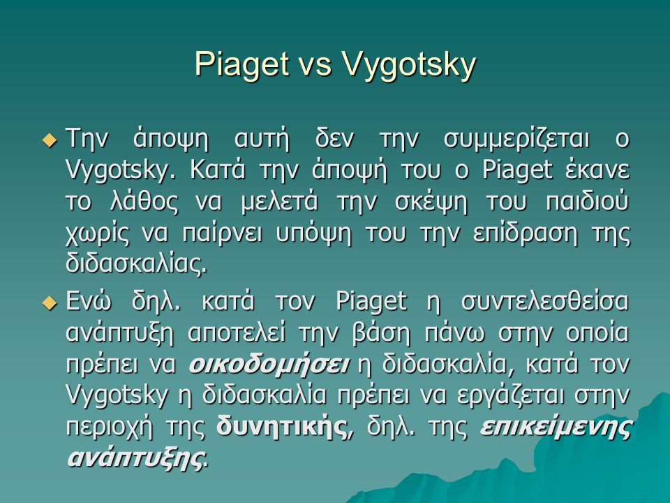 Piaget vs Vygotsky