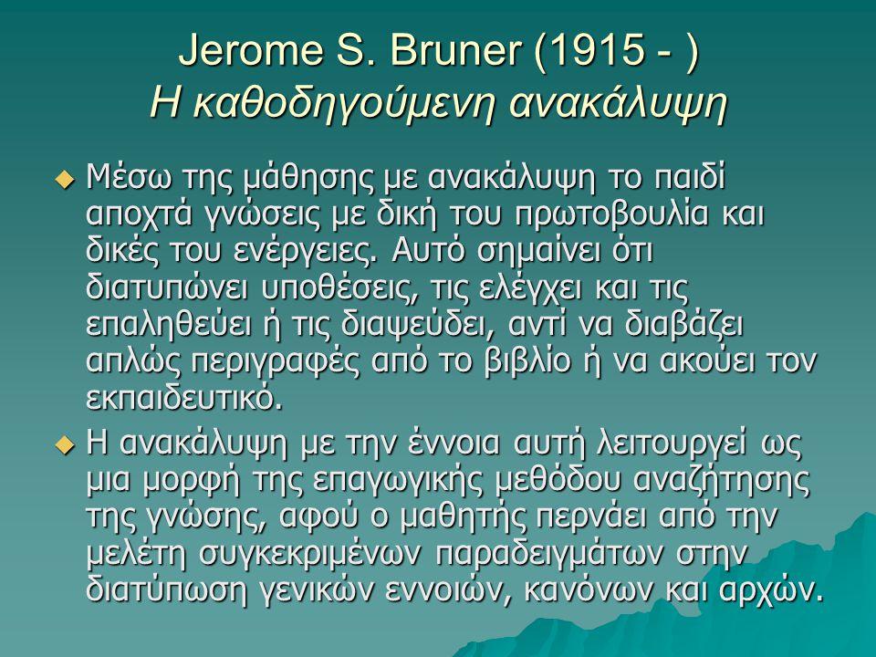 Jerome S. Bruner (1915 - ) Η καθοδηγούμενη ανακάλυψη
