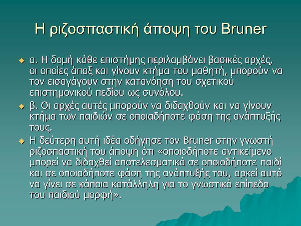 Η ριζοσπαστική άποψη του Bruner