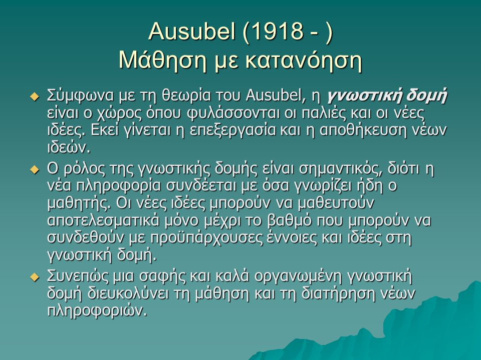 Ausubel (1918 - ) Μάθηση με κατανόηση
