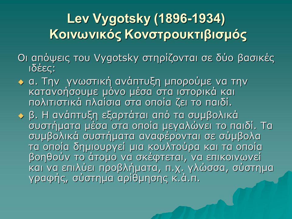 Lev Vygotsky (1896-1934) Κοινωνικός Κονστρουκτιβισμός