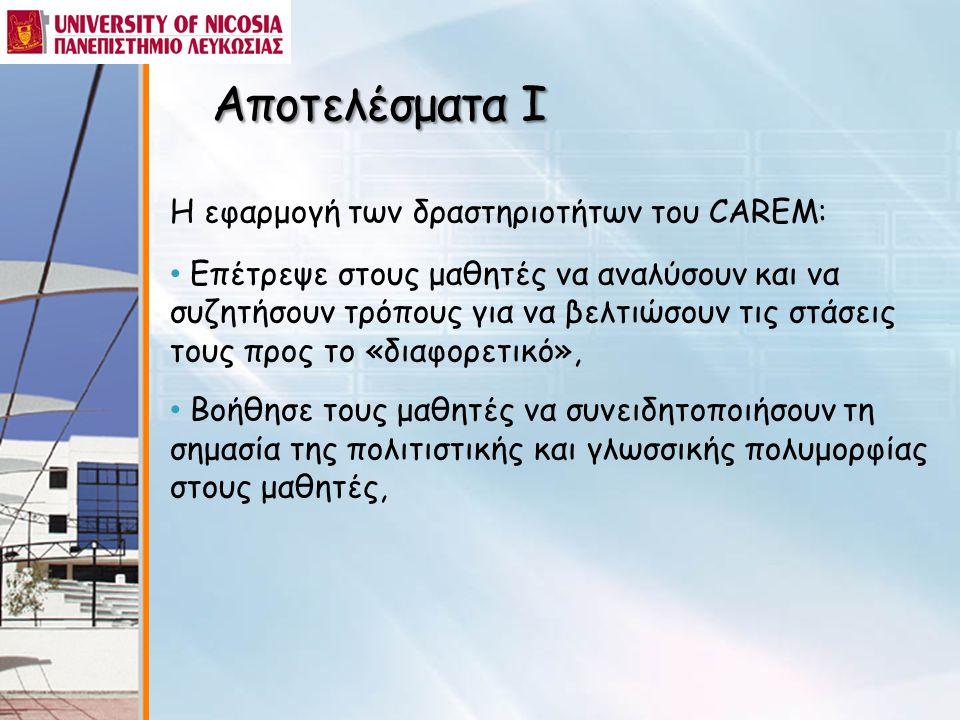 Αποτελέσματα Ι Η εφαρμογή των δραστηριοτήτων του CAREM: