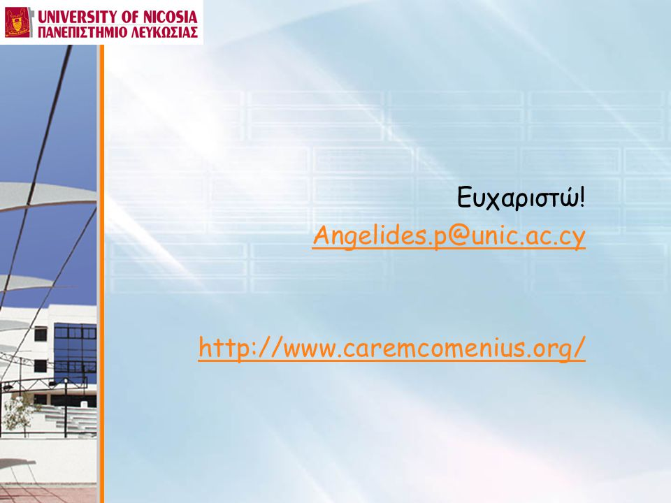 Ευχαριστώ! Angelides.p@unic.ac.cy http://www.caremcomenius.org/