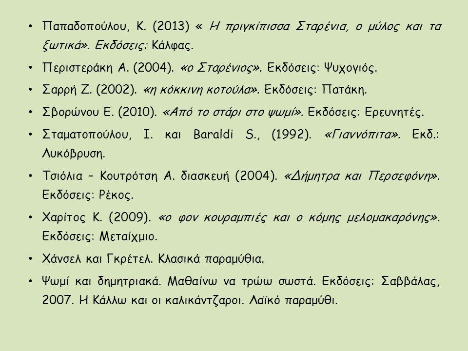 Παπαδοπούλου, Κ. (2013) « Η πριγκίπισσα Σταρένια, ο μύλος και τα ξωτικά». Εκδόσεις: Κάλφας.