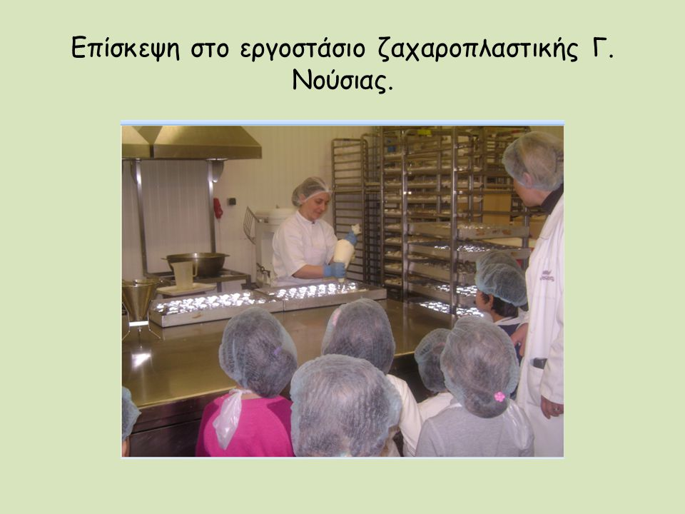 Επίσκεψη στο εργοστάσιο ζαχαροπλαστικής Γ. Νούσιας.