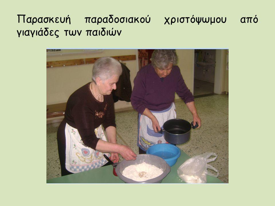 Παρασκευή παραδοσιακού χριστόψωμου από γιαγιάδες των παιδιών