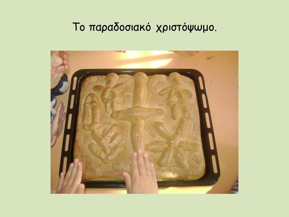 Το παραδοσιακό χριστόψωμο.