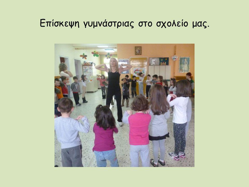 Επίσκεψη γυμνάστριας στο σχολείο μας.
