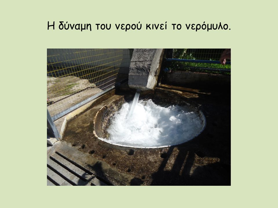 Η δύναμη του νερού κινεί το νερόμυλο.