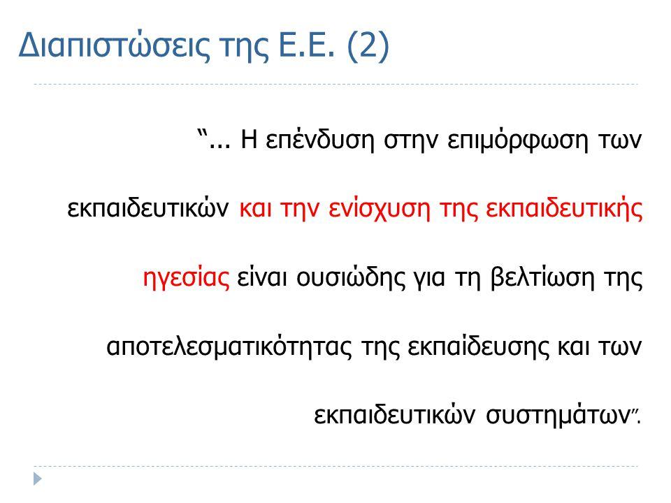 Διαπιστώσεις της Ε.Ε. (2)