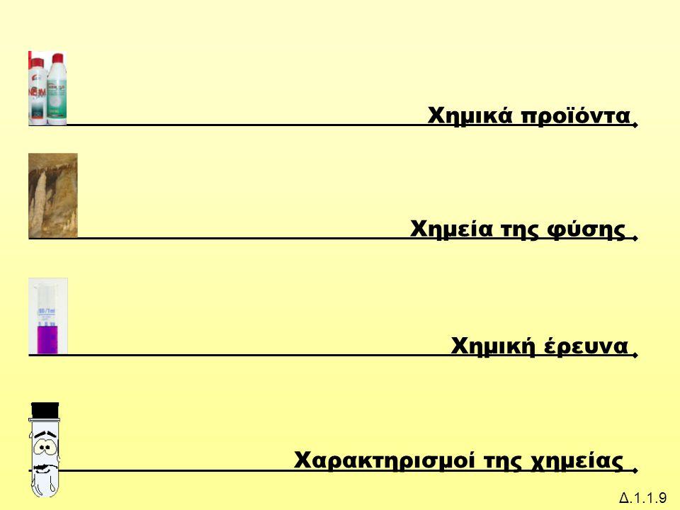 Χαρακτηρισμοί της χημείας