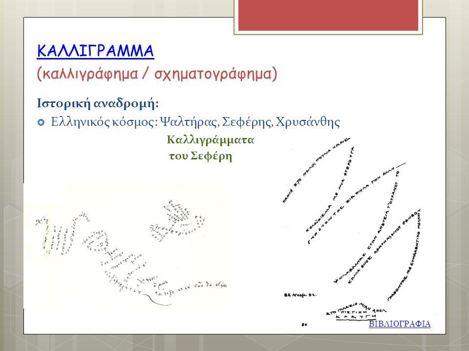 (καλλιγράφημα / σχηματογράφημα)