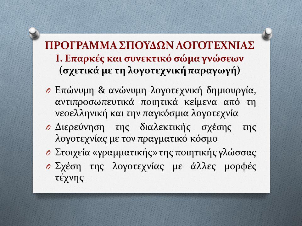 ΠΡΟΓΡΑΜΜΑ ΣΠΟΥΔΩΝ ΛΟΓΟΤΕΧΝΙΑΣ Ι