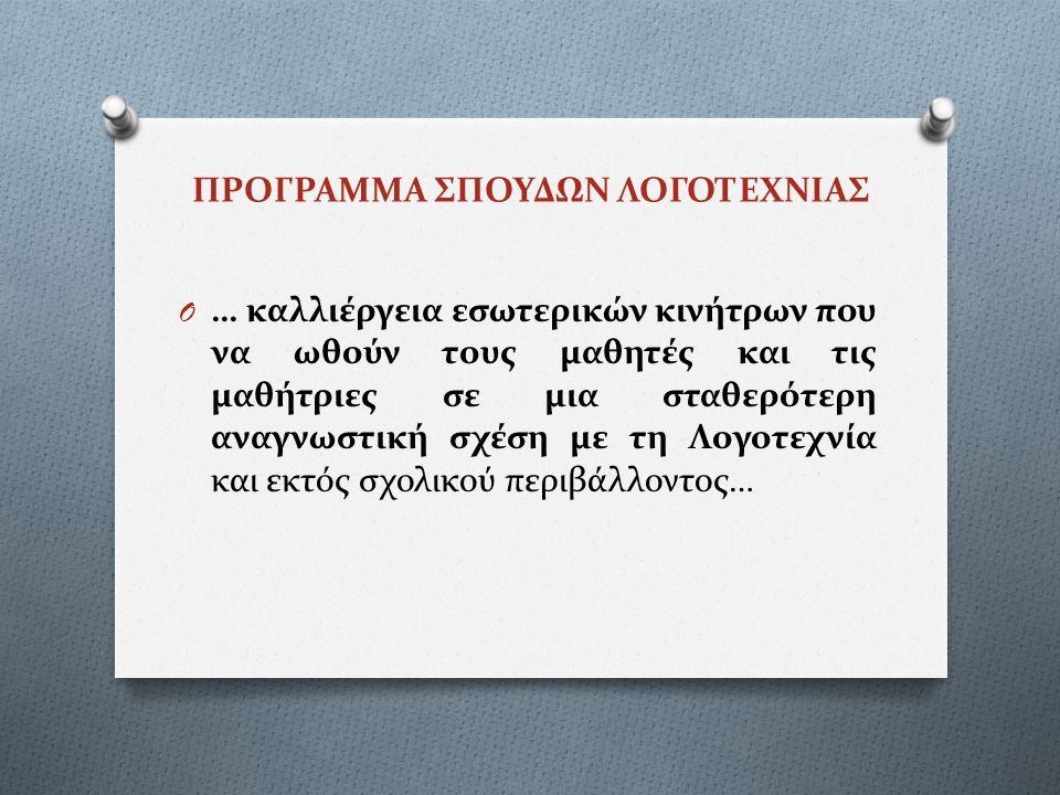 ΠΡΟΓΡΑΜΜΑ ΣΠΟΥΔΩΝ ΛΟΓΟΤΕΧΝΙΑΣ