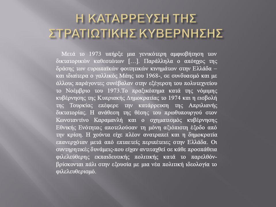 Η ΚΑΤΑΡΡΕΥΣΗ ΤΗΣ ΣΤΡΑΤΙΩΤΙΚΗΣ ΚΥΒΕΡΝΗΣΗΣ
