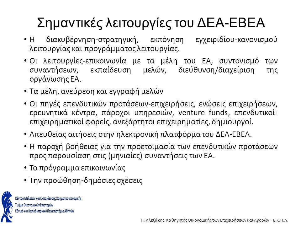 Σημαντικές λειτουργίες του ΔΕΑ-ΕΒΕΑ