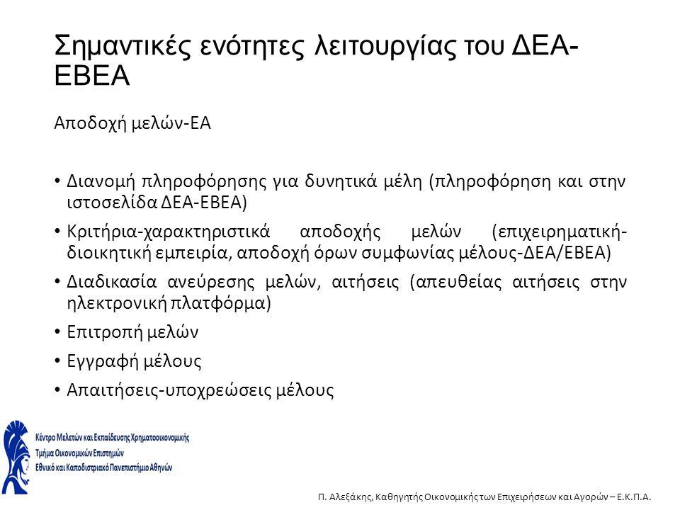 Σημαντικές ενότητες λειτουργίας του ΔΕΑ-ΕΒΕΑ