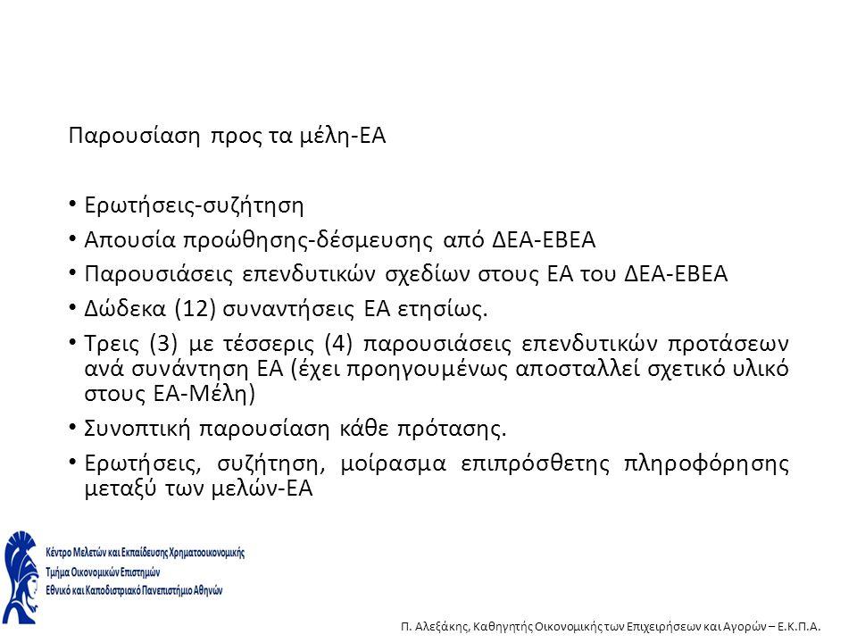 Παρουσίαση προς τα μέλη-ΕΑ Ερωτήσεις-συζήτηση