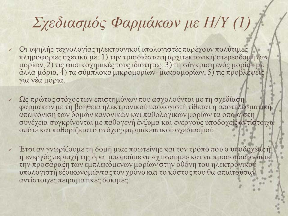 Σχεδιασμός Φαρμάκων με Η/Υ (1)