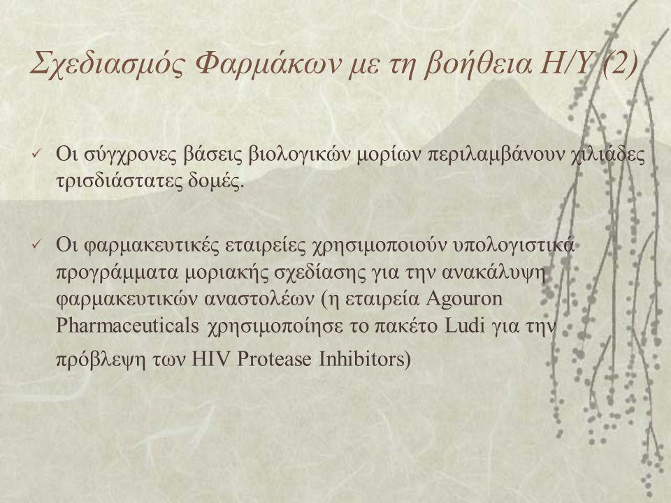 Σχεδιασμός Φαρμάκων με τη βοήθεια Η/Υ (2)