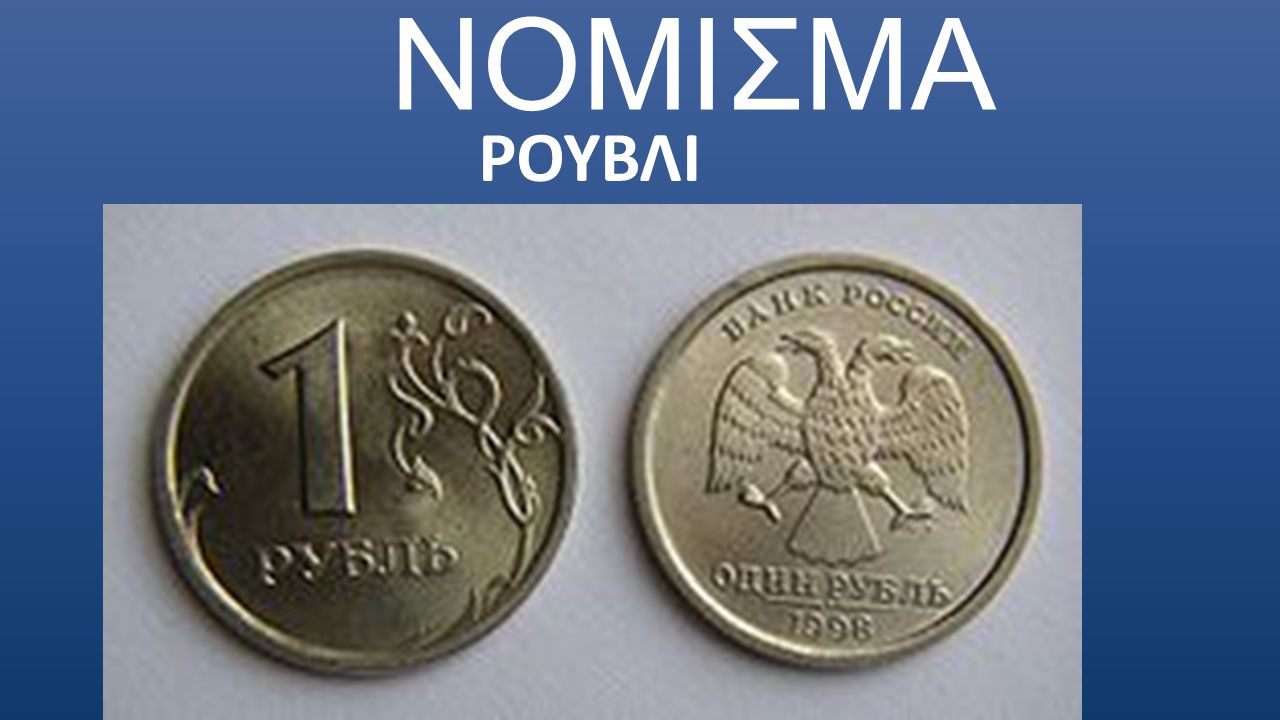 ΝΟΜΙΣΜΑ ΡΟΥΒΛΙ