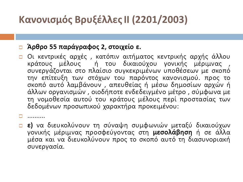 Κανονισμός Βρυξέλλες ΙΙ (2201/2003)