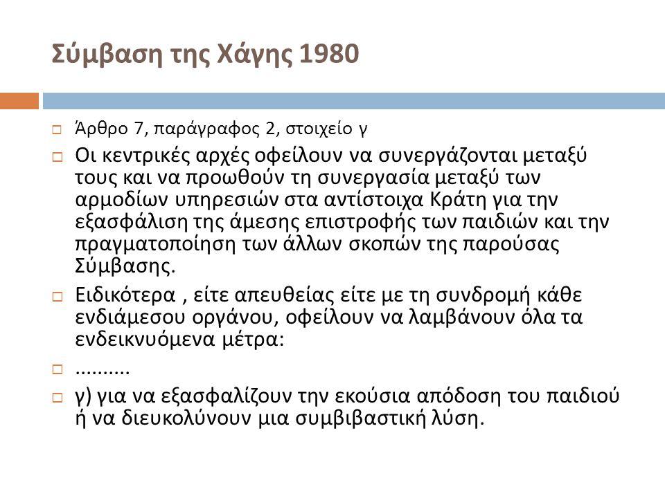 Σύμβαση της Χάγης 1980 Άρθρο 7, παράγραφος 2, στοιχείο γ.