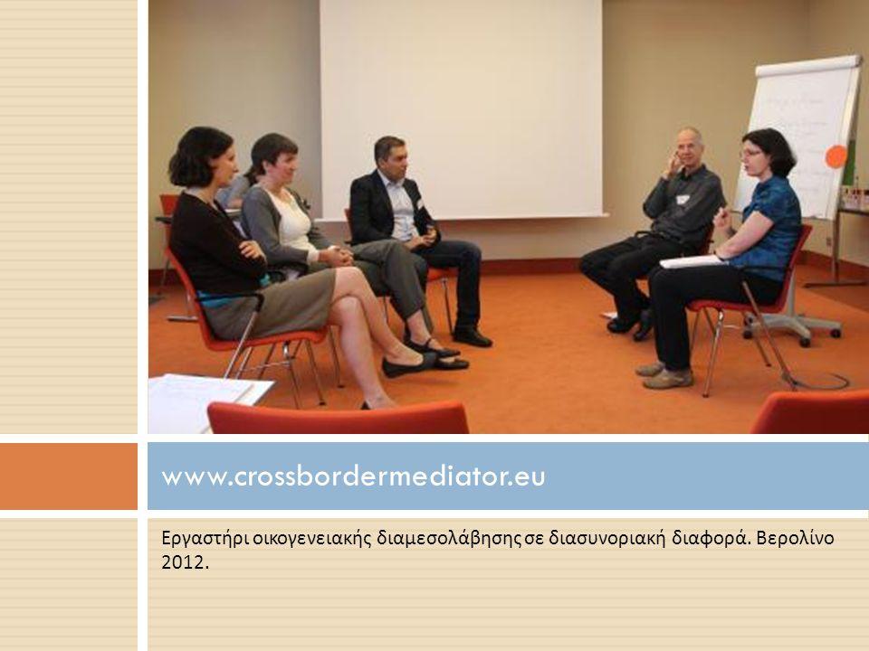 www.crossbordermediator.eu Εργαστήρι οικογενειακής διαμεσολάβησης σε διασυνοριακή διαφορά.