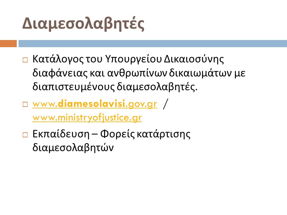Διαμεσολαβητές Κατάλογος του Υπουργείου Δικαιοσύνης διαφάνειας και ανθρωπίνων δικαιωμάτων με διαπιστευμένους διαμεσολαβητές.