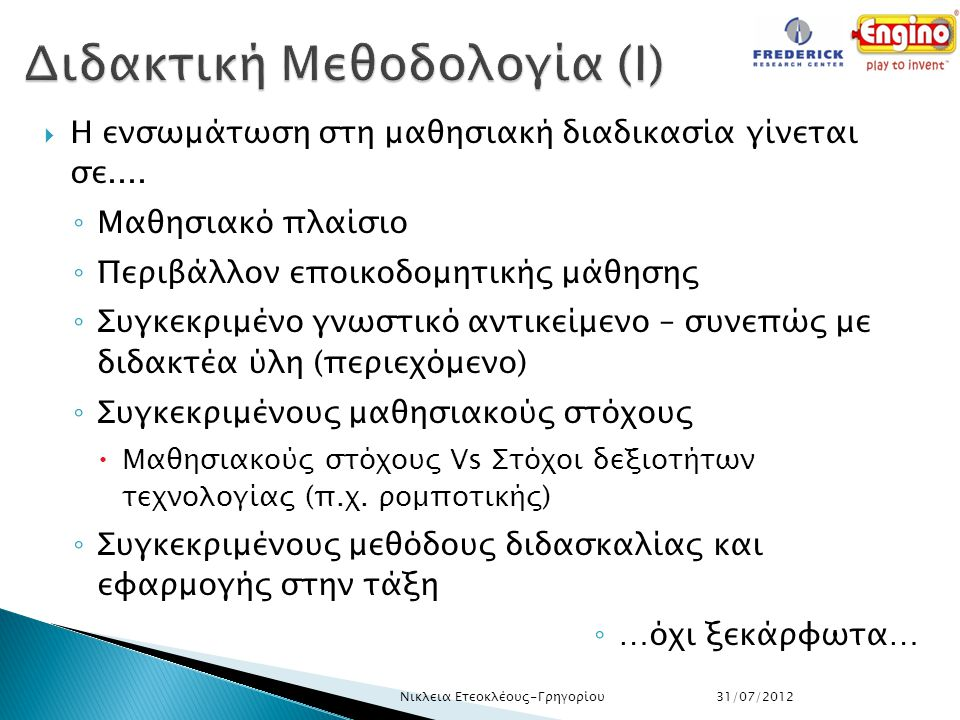 Διδακτική Μεθοδολογία (Ι)