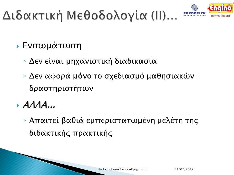 Διδακτική Μεθοδολογία (ΙΙ)…