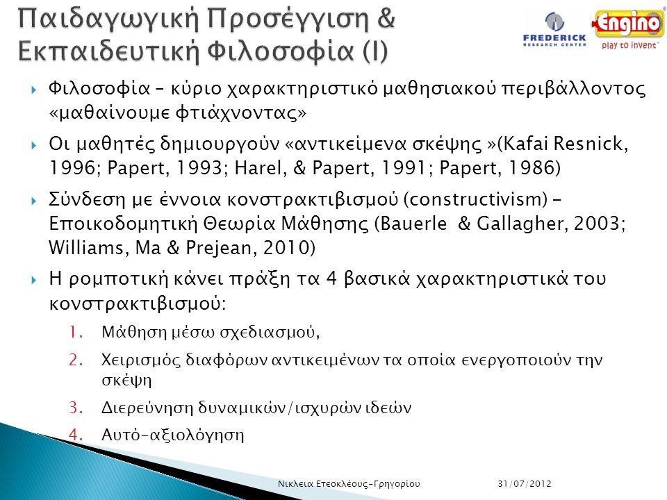 Παιδαγωγική Προσέγγιση & Εκπαιδευτική Φιλοσοφία (I)
