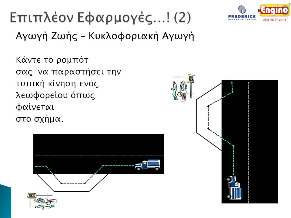 Επιπλέον Εφαρμογές…! (2)