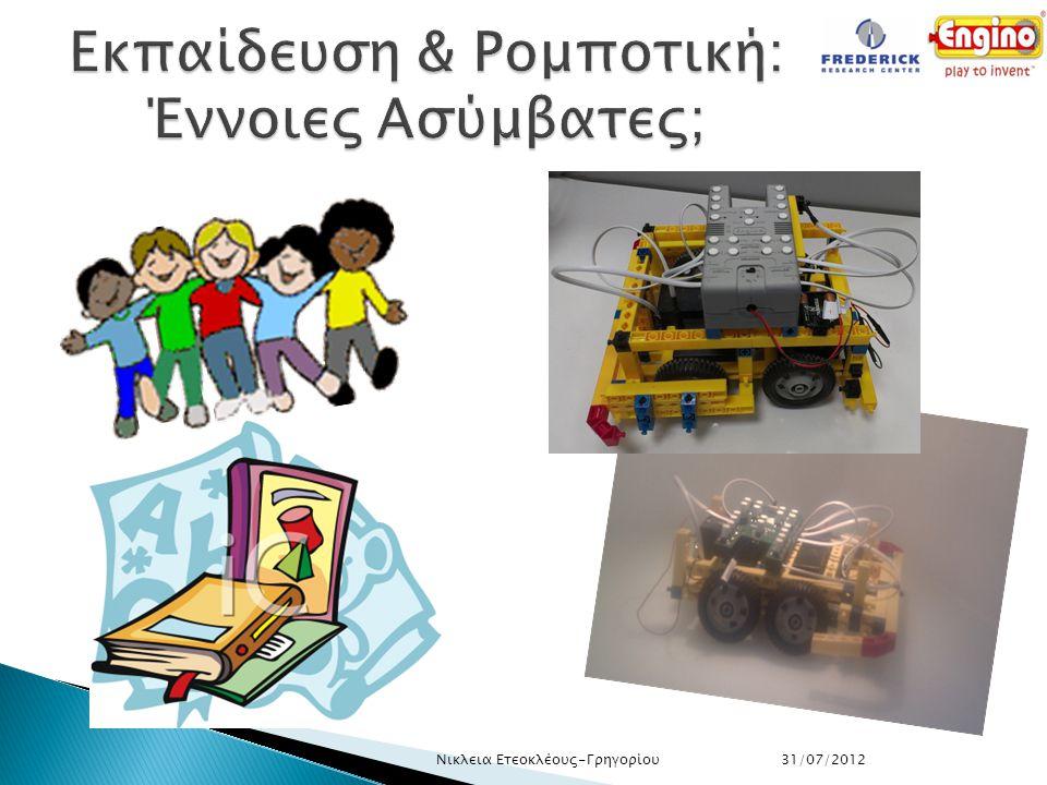 Εκπαίδευση & Ρομποτική: Έννοιες Ασύμβατες;