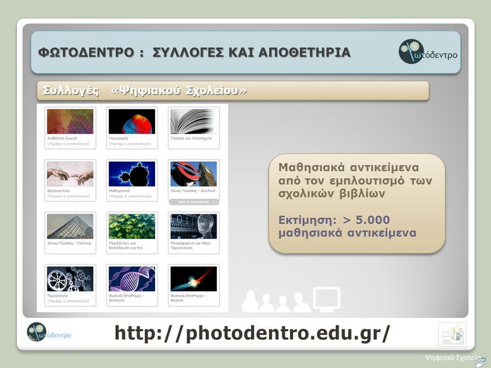 http://photodentro.edu.gr/ ΦΩΤΟΔΕΝΤΡΟ : ΣΥΛΛΟΓΕΣ ΚΑΙ ΑΠΟΘΕΤΗΡΙΑ