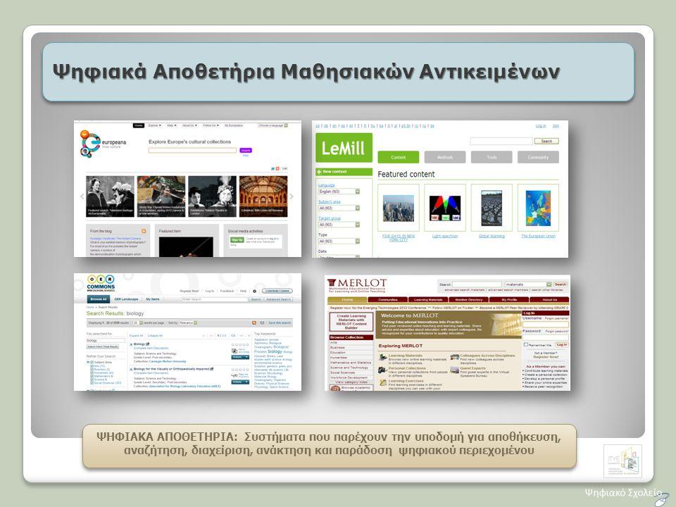 Ψηφιακά Αποθετήρια Μαθησιακών Αντικειμένων