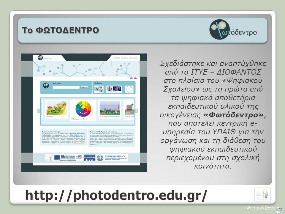 http://photodentro.edu.gr/ Το ΦΩΤΟΔΕΝΤΡΟ