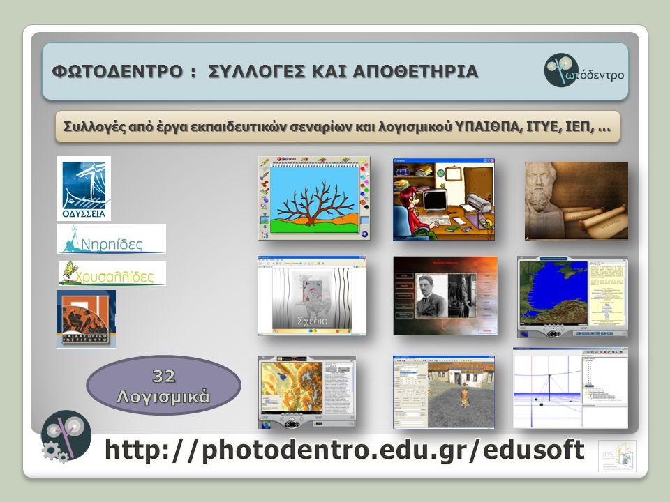 http://photodentro.edu.gr/edusoft ΦΩΤΟΔΕΝΤΡΟ : ΣΥΛΛΟΓΕΣ ΚΑΙ ΑΠΟΘΕΤΗΡΙΑ