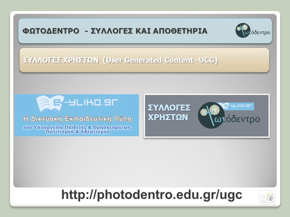 http://photodentro.edu.gr/ugc ΣΥΛΛΟΓΕΣ ΧΡΗΣΤΩΝ