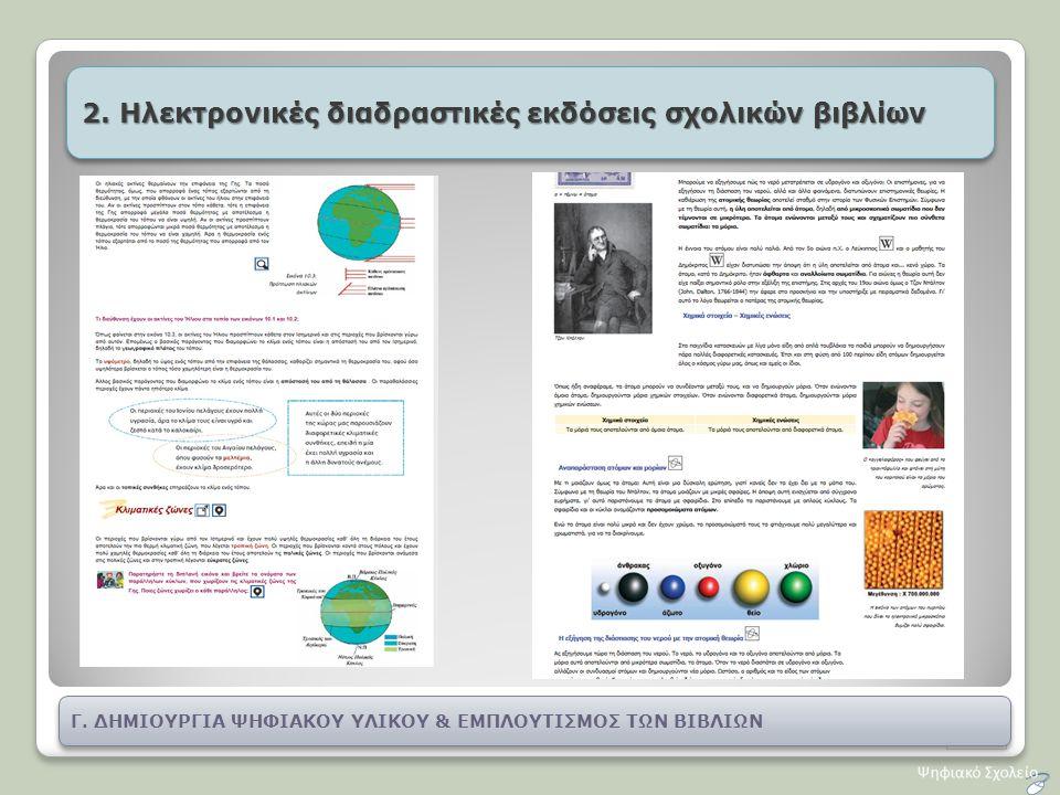 2. Ηλεκτρονικές διαδραστικές εκδόσεις σχολικών βιβλίων