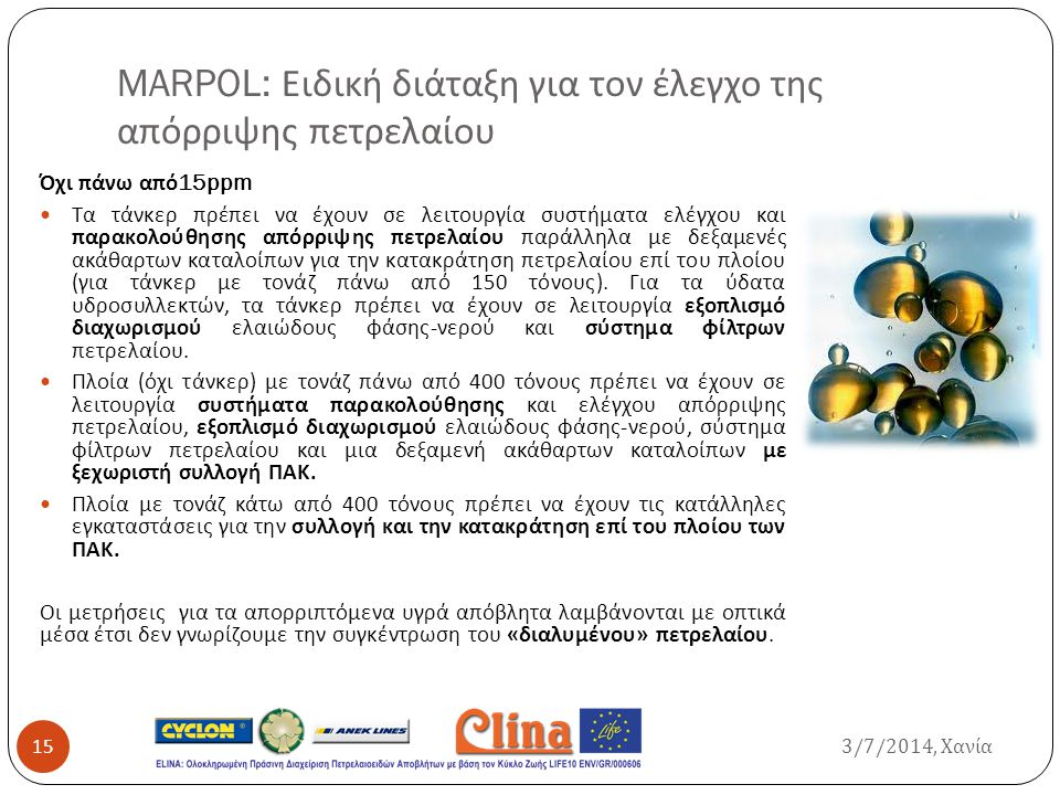 MARPOL: Ειδική διάταξη για τον έλεγχο της απόρριψης πετρελαίου