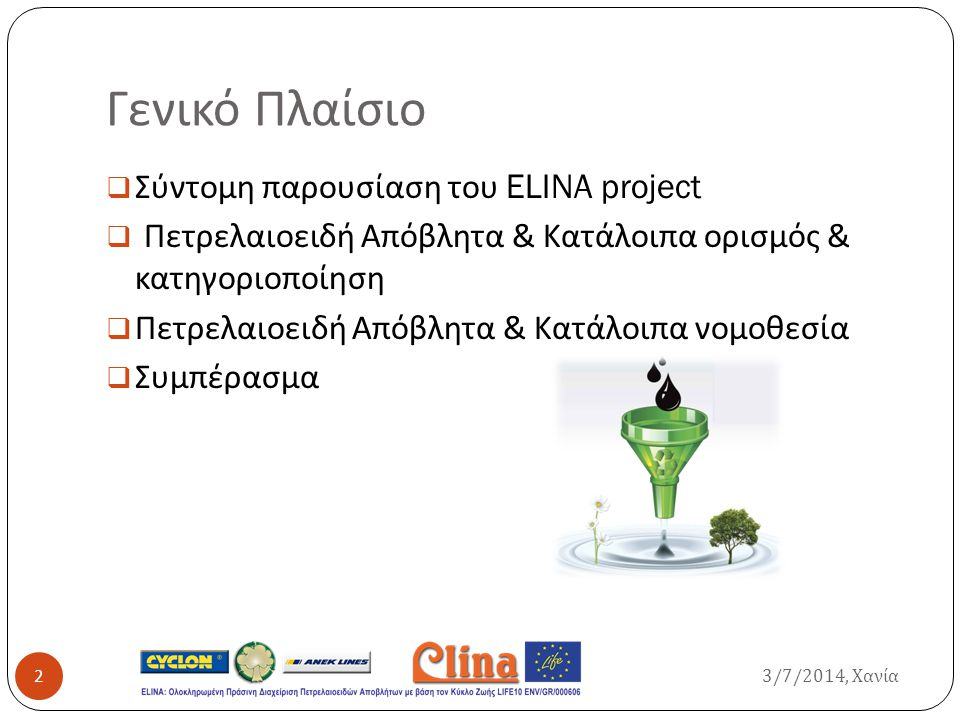 Γενικό Πλαίσιο Σύντομη παρουσίαση του ELINA project