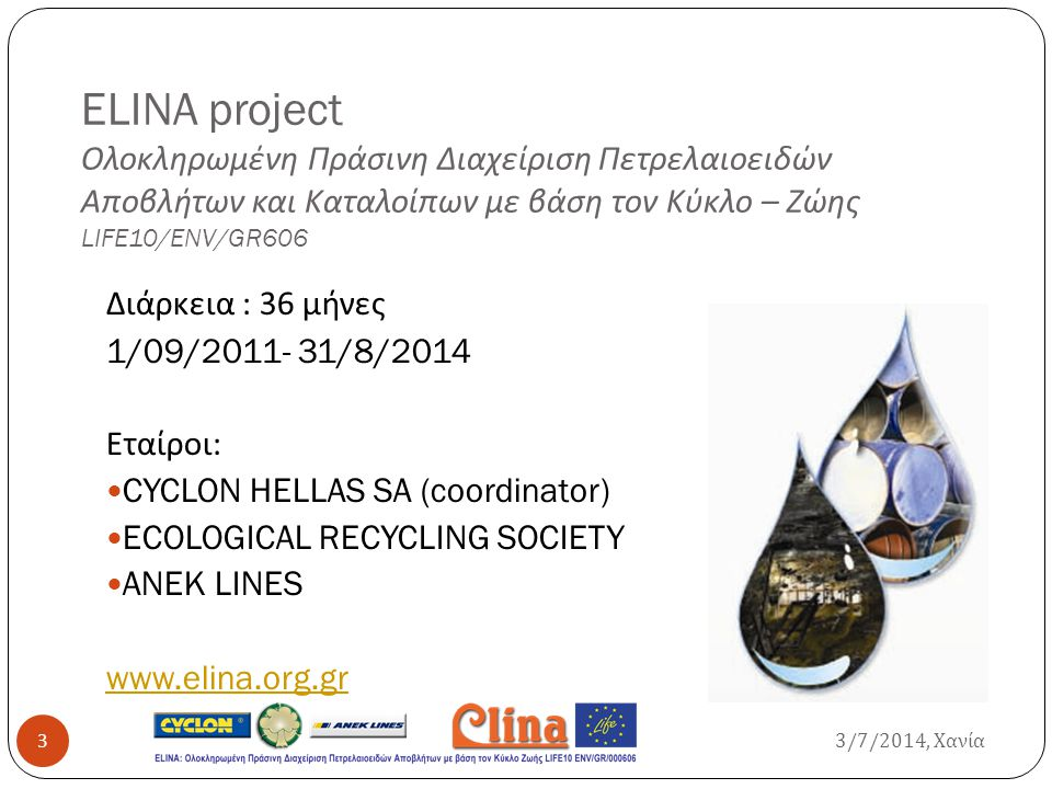 ELINA project Ολοκληρωμένη Πράσινη Διαχείριση Πετρελαιοειδών Αποβλήτων και Καταλοίπων με βάση τον Κύκλο – Ζώης LIFE10/ENV/GR606
