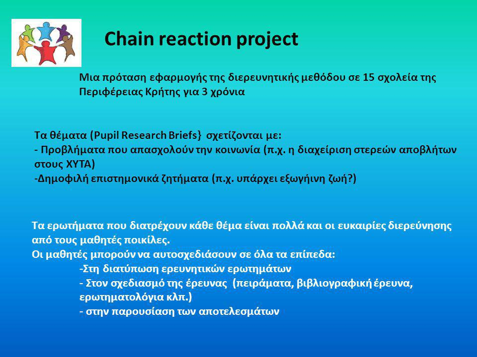 Chain reaction project