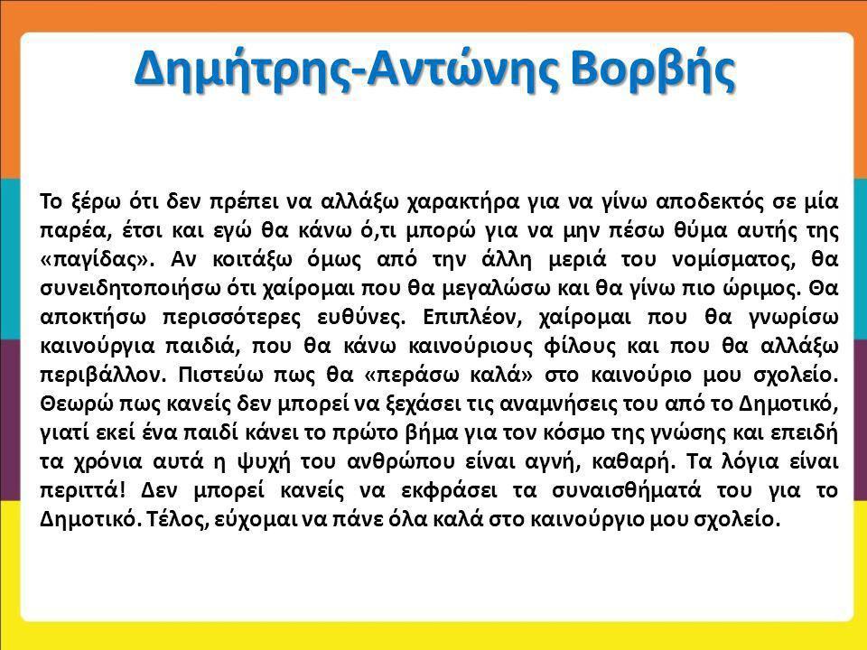 Δημήτρης-Αντώνης Βορβής