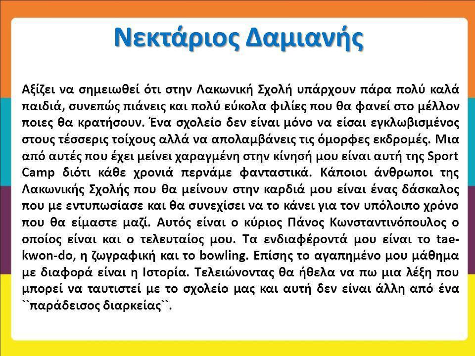 Νεκτάριος Δαμιανής