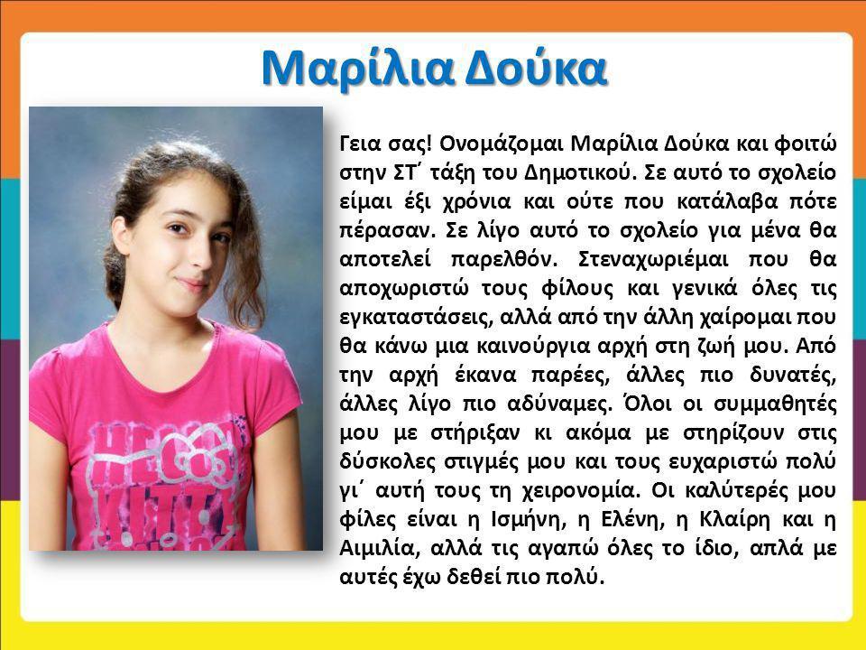 Μαρίλια Δούκα